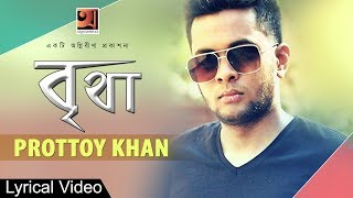 New Bangla Song 2018 | Britha || by Prottoy Khan |  Lyrical Video | ☢☢Official☢☢