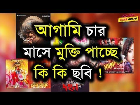 Xxx Mp4 ২০১৮ ঢালিউডে আগামী চার মাসে মুক্তি পাচ্ছে কি কি ছবি Upcoming Bangla Movie 2018 Star Golpo 3gp Sex