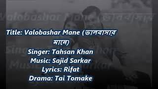 Valobasar mane by tahsan karoke lyrics SK media