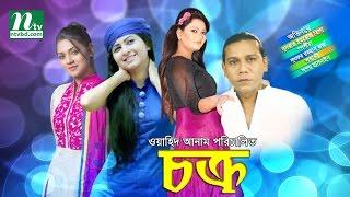 Bangla Telefilm Chokro (চক্র) l Full Drama| Tisha, sporshia, Satabdi wadud, Mishu by Wahid Anam