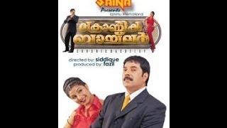 Chronic Bachelor 2003: Full Malayalam Movie | Mammootty | Mukesh |  Rambha |  Bhavana |  Indrajit