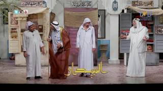 سمير القلاف وراعي الحظرة والفقمة - مسرحية #البيدار