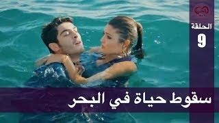 الحب لا يفهم الكلام – الحلقة 9 | سقوط حياة في البحر