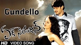 Gundello Guitar Video Song || Ek Niranjan Movie || Prabhas || Kangna Ranaut