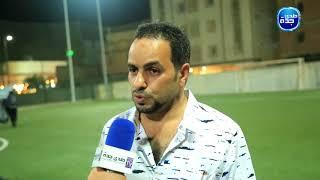 نهائي بطولة الخميسي الاولى l لقاء مع الأستاذ مسعود الخميسي رئيس اللجنةالمنظمة