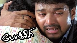 Pokkiri | Pokkiri Tamil full Movie Scenes | Vijay Best emotional scene | Pokkiri Vijay Mass Scene