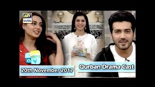 Good Morning Pakistan - Qurban Drama Cast - 20th November 2017 - ARY Digital Show