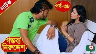Bangla Natok | Gontobbo Niruddesh | EP - 38 | Bijori Barkatullah, Suzena, Partha Barua, Nadia