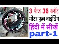 3 phase 36 slot motor full rewinding in Hindi part-1 (3 फेज मोटर को वाइंडिंग करना हिंदी में सीखें)