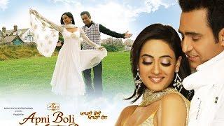 Apni Boli Apna Des - Punjabi Full Movie - Sarabjit Cheema, Shweta Tiwari