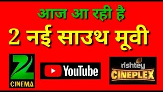 2 New South Hindi Dubbed Movie Premiere Tonight - On TV & YouTube