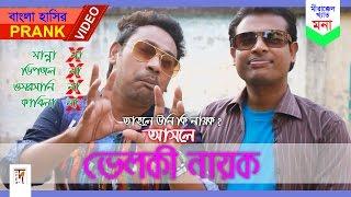 ভেলকি নায়কের ঝলক দেখুন | Velki Nayok | Comedy Prank Video