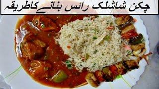 Chicken Shashlik With Egg Fried Rice Recipe in urdu | new dish 2017