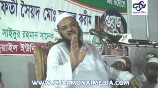 Bangla Waz 28/10/2016 Mufti Fayzul Karim ওয়াজটি করেন মাতুয়াইল ঢাকা।
