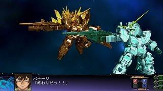 Super Robot Taisen Z3 Tengoku Hen - Gundam Unicorn Final Fight Part 2 (60 FPS)