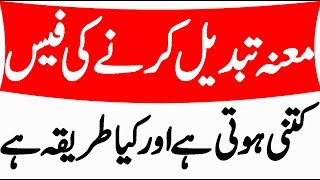 Iqama ka Mehna profession change karny ke fees kitni hoti hay/Fees for change profession on iqama