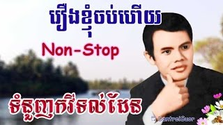 In Yeng Khmer Song Collection Vol 01 / Khmer Old Song