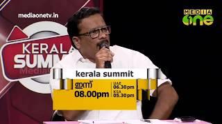 Kerala Summit | സാലറി