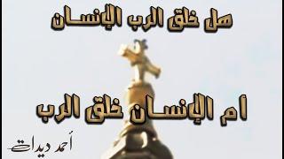 أحمد ديدات على قناة BBC - هل خلق الرب الإنسان أم الإنسان خلق الرب