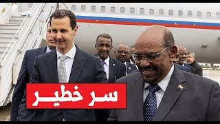 خطيبير جدا .. برلماني عربي يقجر المفاجاة و يكشف سبب و هدف البشير من زيارة سوريا