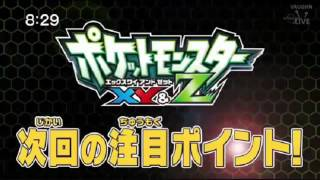 Pokémon XY&Z Capítulo 25 (Segunda Preview)