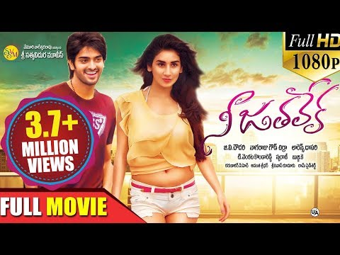 Xxx Mp4 Nee Jathaleka Latest Telugu Full Movie Naga Shaurya Parul Gulati Latest Telugu Movies 3gp Sex