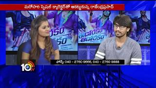 Hero Raj Tarun Flirts TV Anchor in Live Show | Edorakam Adorakam Movie | Manchu Vishnu | 10TV