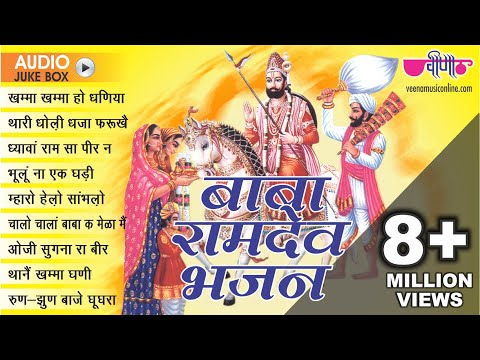 Xxx Mp4 Baba Ramdev Ji Bhajans Audio Jukebox 2018 Top 10 Superhit Rajasthani Devotional Songs 3gp Sex
