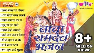 Baba Ramdev Ji Bhajans Audio Jukebox 2018 | Top 10 Superhit Rajasthani Devotional Songs