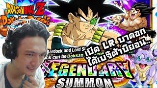 Dragon Ball Z Dokkan Battle :-เปิดกาชา LR Bardock ได้เบจิต้าบียอน...