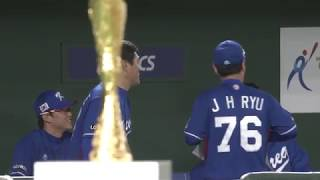 Korea v Japan - Asia Professional Baseball Championship 2017