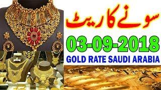 News Headlines | Today Saudi Arabia Gold Price KSA Urdu Hindi (03-09-2018)