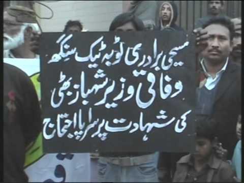 ٹو بہ ٹیک سنگھ مسیحی برادری کا شہباز بھٹی  قتل پر احتجاج