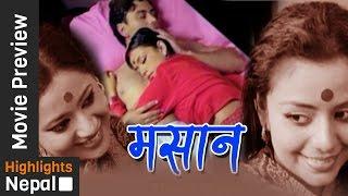 Nepali Movie MASHAN Short Clipped | Ft. Raj Ballav Koirala, Keki Adhikari