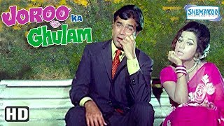 Joroo Ka Ghulam (1972)(HD & Eng Subs) - Hindi Full Movie - Rajesh Khanna | Nanda | Ramesh Deo