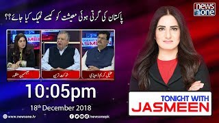 Tonight with Jasmeen | 18-December-2018 | Aqeel Karim Dhedhi | Economy
