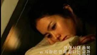 [연애시대 쏭북] 05.사랑은 언제 끝나는 걸까 (손예진).avi