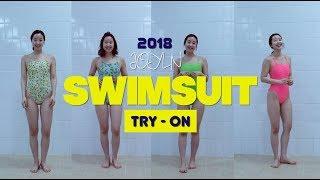 ENG 러블리뷰) 졸린 수영복 리뷰 / swimsuit try-on (Jolyn)