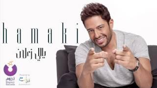 Hamaki - Yally Zaalan / حماقي - ياللي زعلان