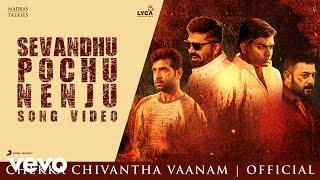 Chekka Chivantha Vaanam - Sevandhu Pochu Nenju Video | A.R. Rahman, Mani Ratnam