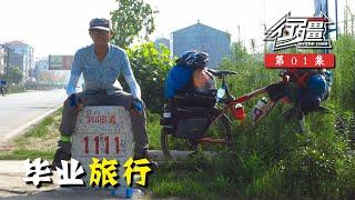 行疆1:毕业—旅行丨单人单车骑行中国