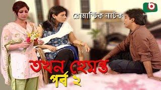 Romantic Natok | Tokhon Hemonto | Ep - 02 | Mou, Jahid Hasan, Jitu, Mamunur Rashid, Humayun Faridi