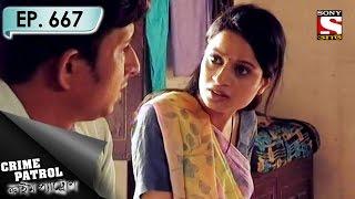 Crime Patrol - ক্রাইম প্যাট্রোল (Bengali) - Ep 667- The Axe Murderer - 6th May, 2017