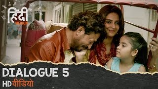 Hindi Medium : Dialogue Promo 5- Chale Raj  || Irrfan Khan, Saba Qamar