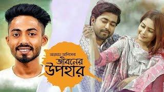 Jiboner Upohar  Arman Alif  Sahriar Rafat  Bangla New Song 2019  Official video