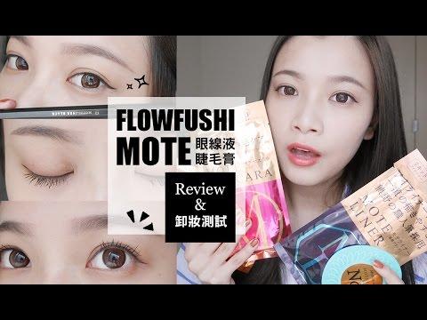 Xxx Mp4 AD FLOWFUSHI MOTE系列 眼線液 睫毛膏分享與卸妝測試|FLOWFUSHI MOTE REVIEW |夢露MONROE 3gp Sex