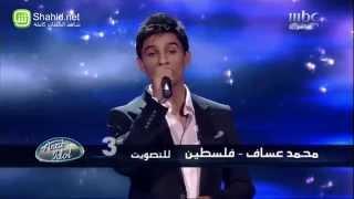 Arab Idol - الأداء - محمد عساف - على حسب وداد