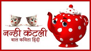 नन्ही केटली | I am a Little Teapot | Hindi Rhymes for Children