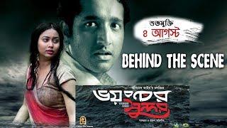 Voyangkor Sundor Movie BEHIND THE SCENE | Animesh Aich | Parambrata | Bhabna