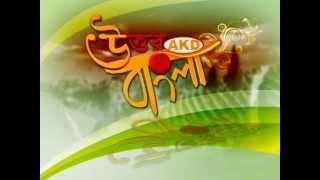 Uttar Bangla Channel ID